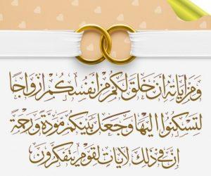 الحياة الاجتماعية في الإسلام