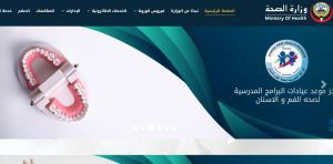الموقع الرسمي لوزارة الصحة الكويتية