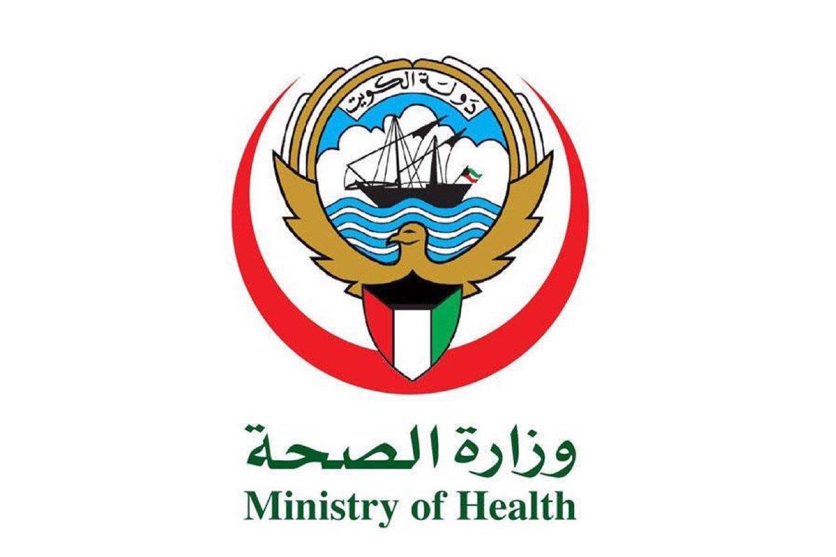 الموقع الرسمي لوزارة الصحة الكويتية حجز موعد