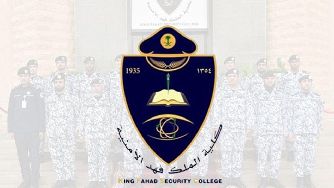 اين تقع كلية الملك فهد الامنية