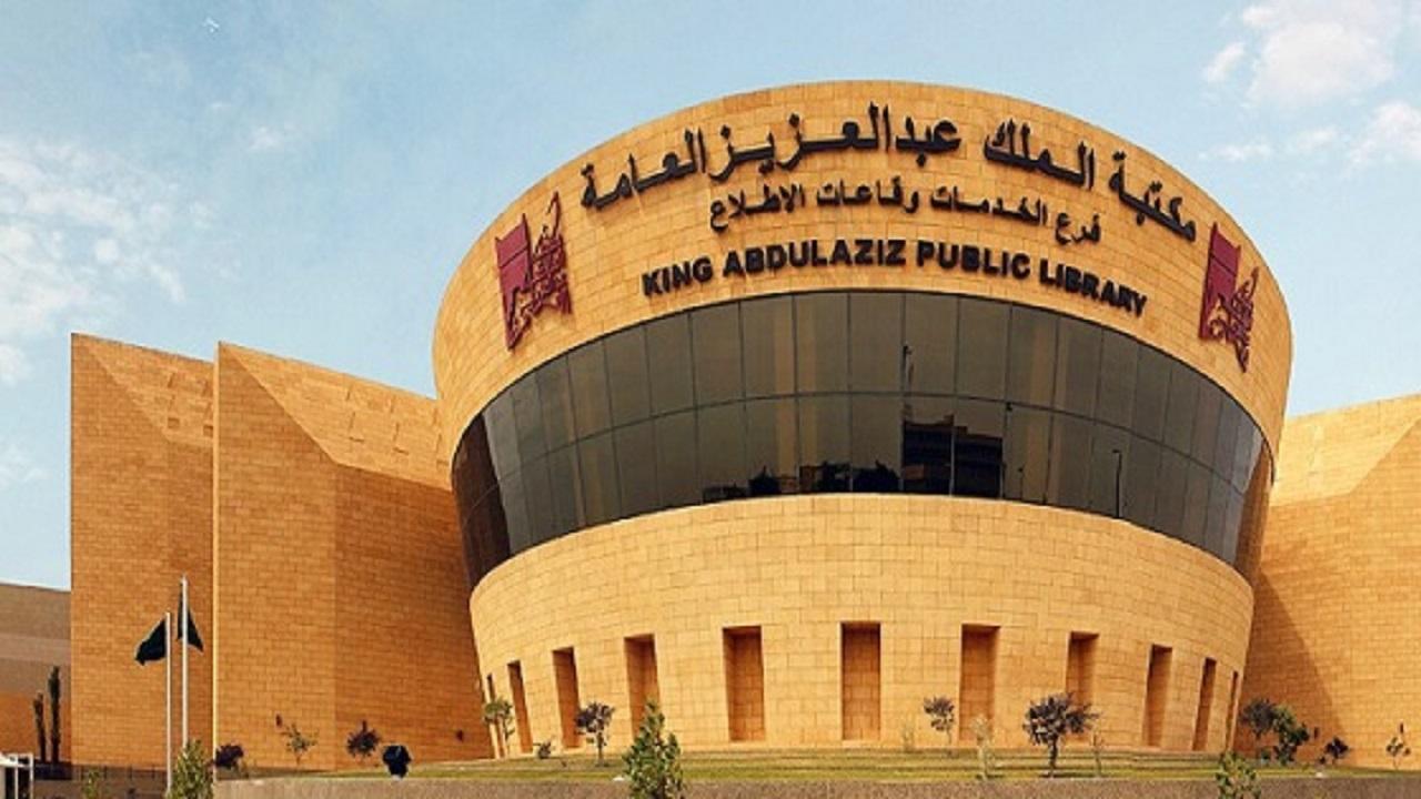 اين تقع مكتبة الملك عبدالعزيز