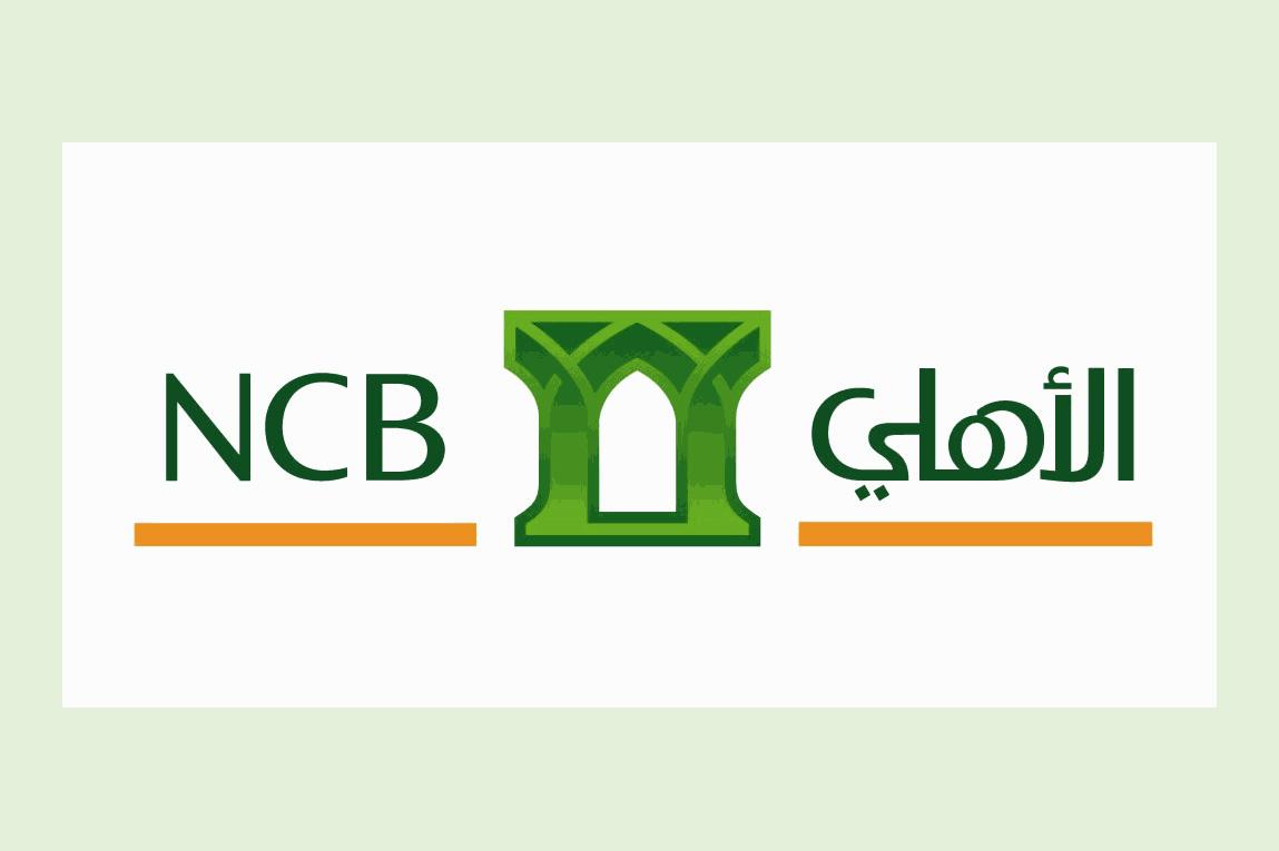 شروط فتح حساب في البنك الأهلي للمقيمين والوافدين