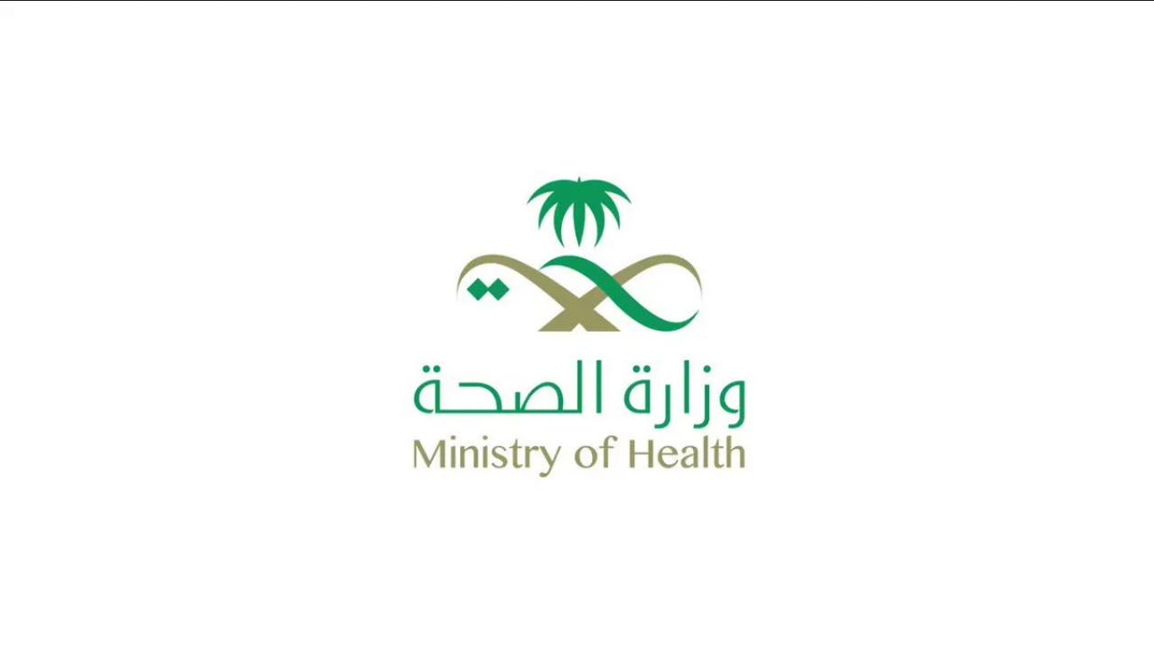 رابط منصة التوظيف وزارة الصحة السعودية 1442
