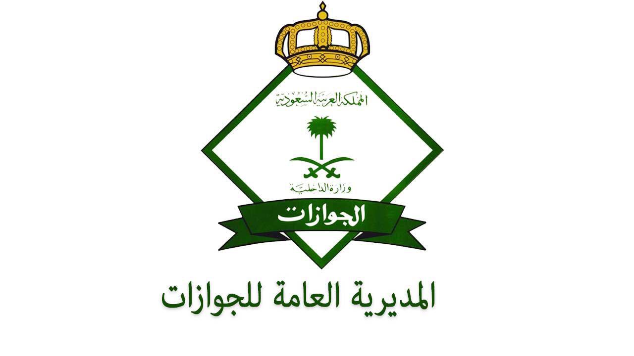 نموذج اصدار اقامة تأشيرة السعودية وطريقة تعبئة النموذج 1442