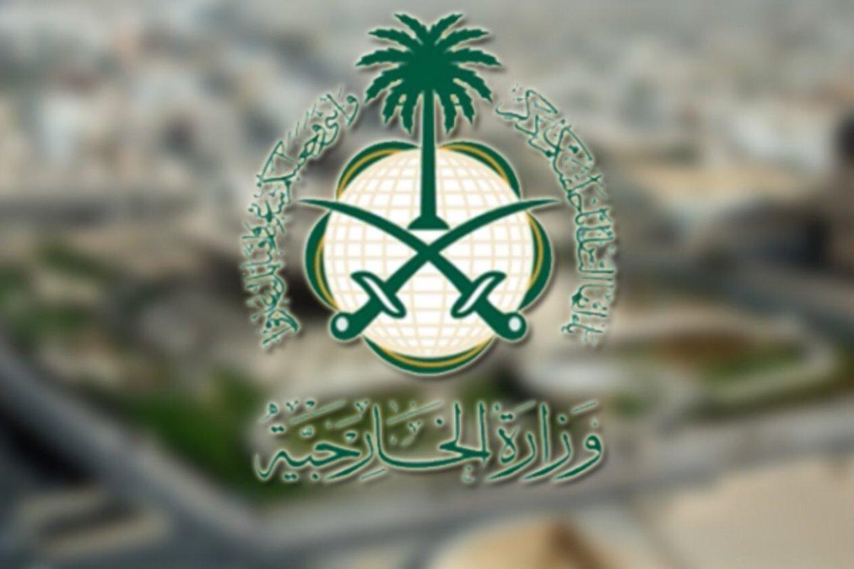 شروط ورابط وزارة الخارجية تقديم زيارة عائلية 2021