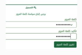 خطوات التسجيل في تطبيق صحتي