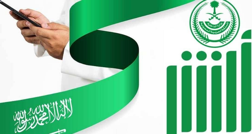خطوات تفعيل حساب أبشر عن طريق البنك في السعودية