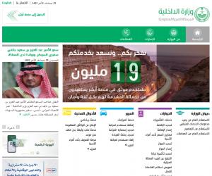 طريقة إصدار وتجديد جواز السفر السعودي عبر أبشر