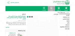 البوابة الالكترونية لامانة الرياض