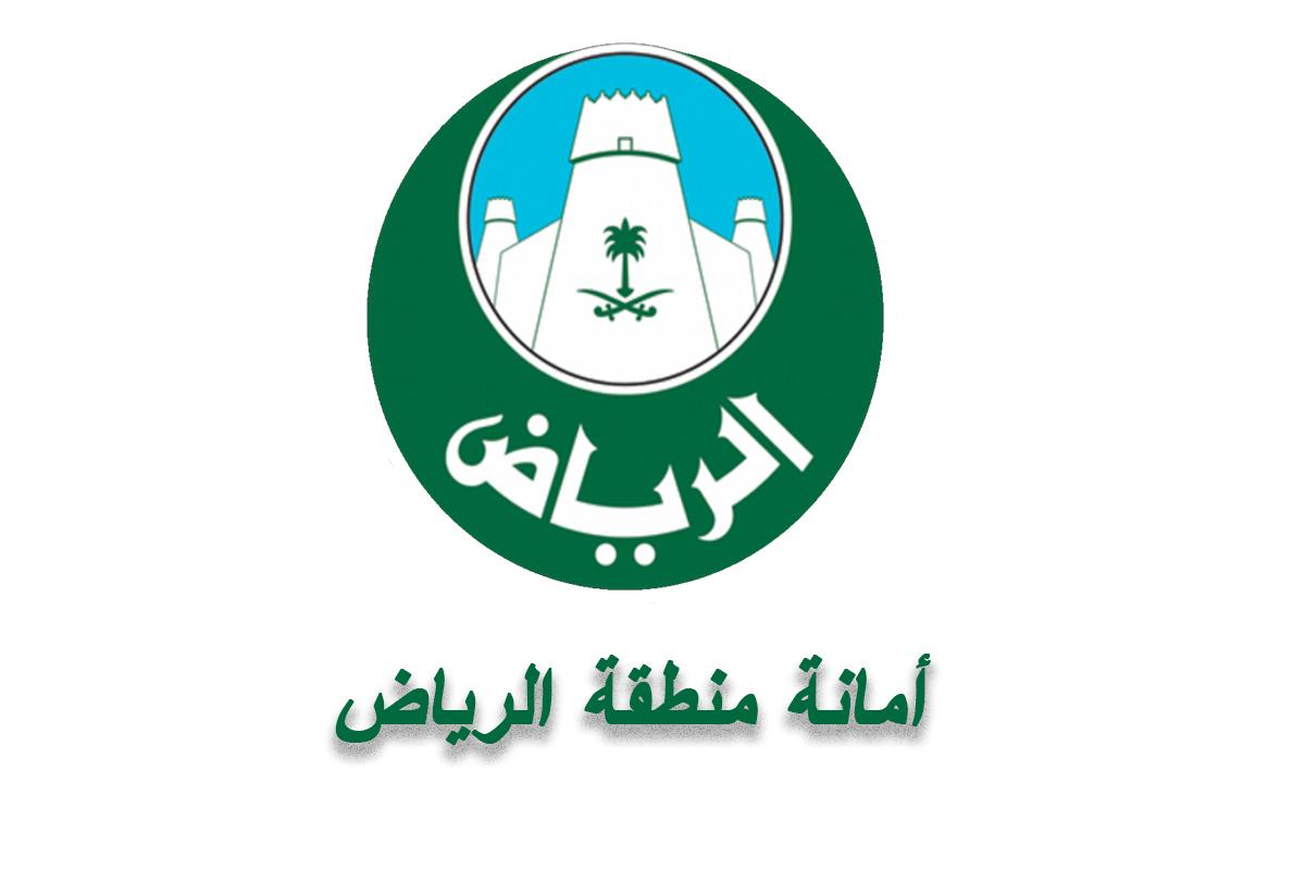 البوابة الالكترونية لامانة الرياض الموقع الرسمي تسجيل دخول