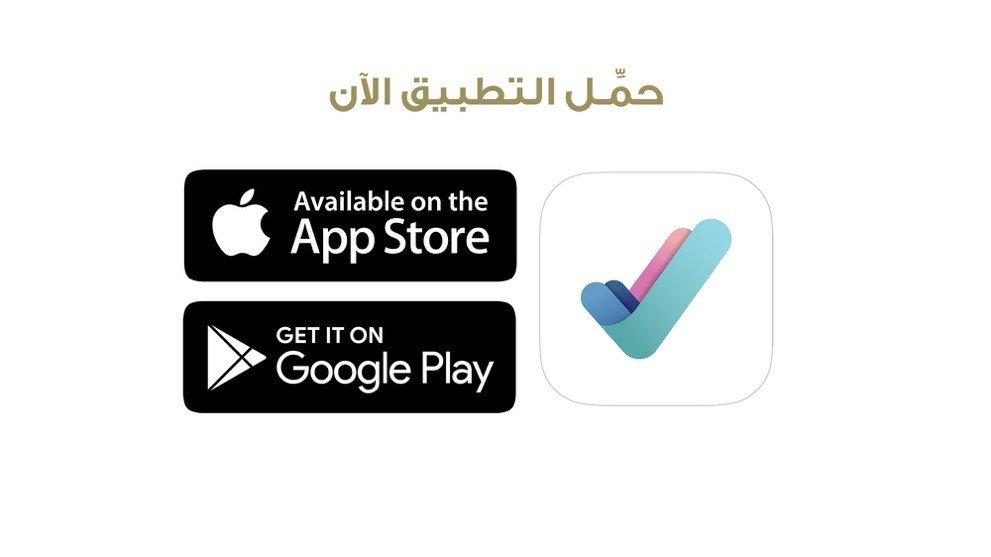 التسجيل للقاح كورونا في السعودية عبر تطبيق صحتي