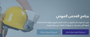 الفحص المهني للعاملين 1442 وزارة الموارد البشرية