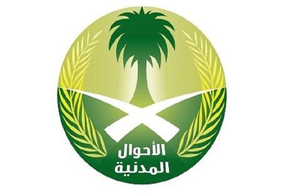 اوقات دوام الأحوال المدنية في السعودية مع الفروع وأرقام التليفون 1443