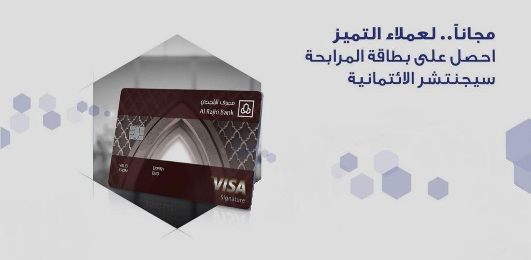 كم رصيد بطاقة سيجنتشر الراجحي استعلام وتجارب مميزاتها وعيوبها