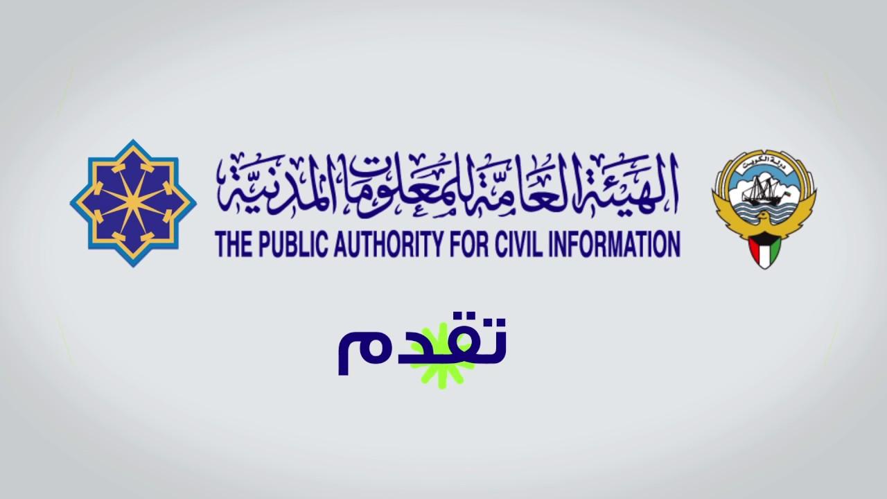 تصريح خروج اثناء الحجر المنزلي الكويت 2021