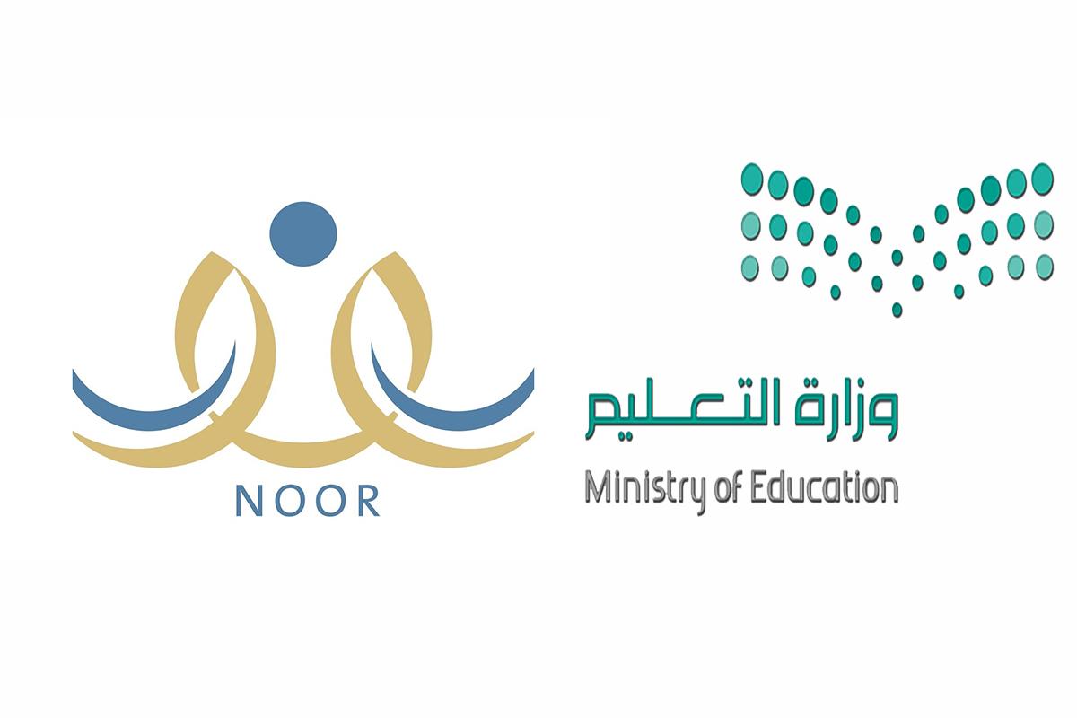 تصويت الدراسة في رمضان عبر نظام نور 1442
