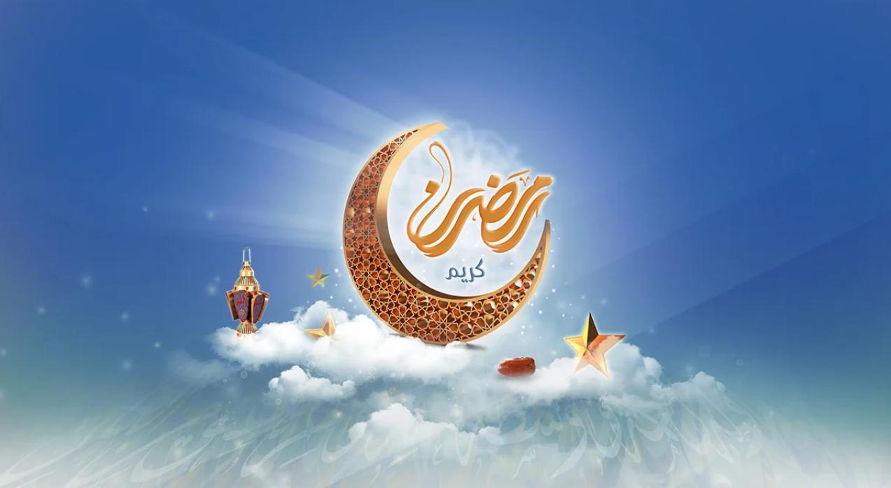 تعبير عن شهر رمضان 1442