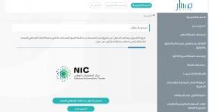 رقم الدفاع المدني السعودي