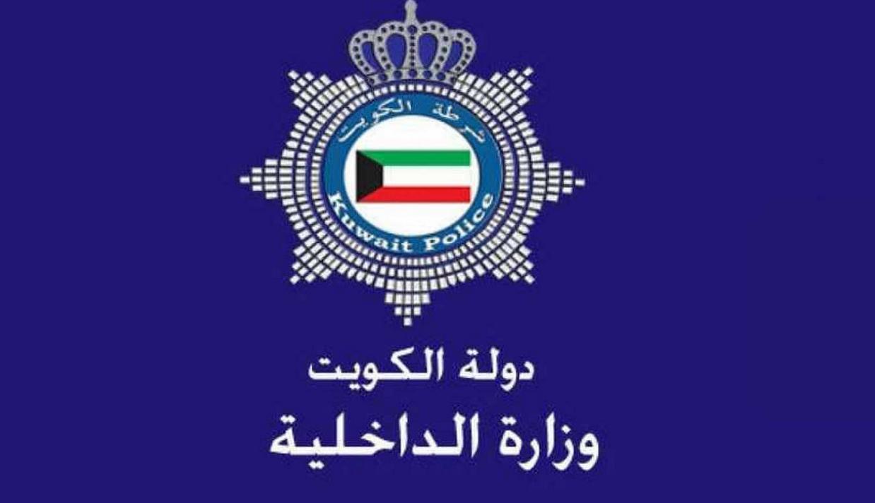 رقم شرطة الكويت أرقام الطواريء