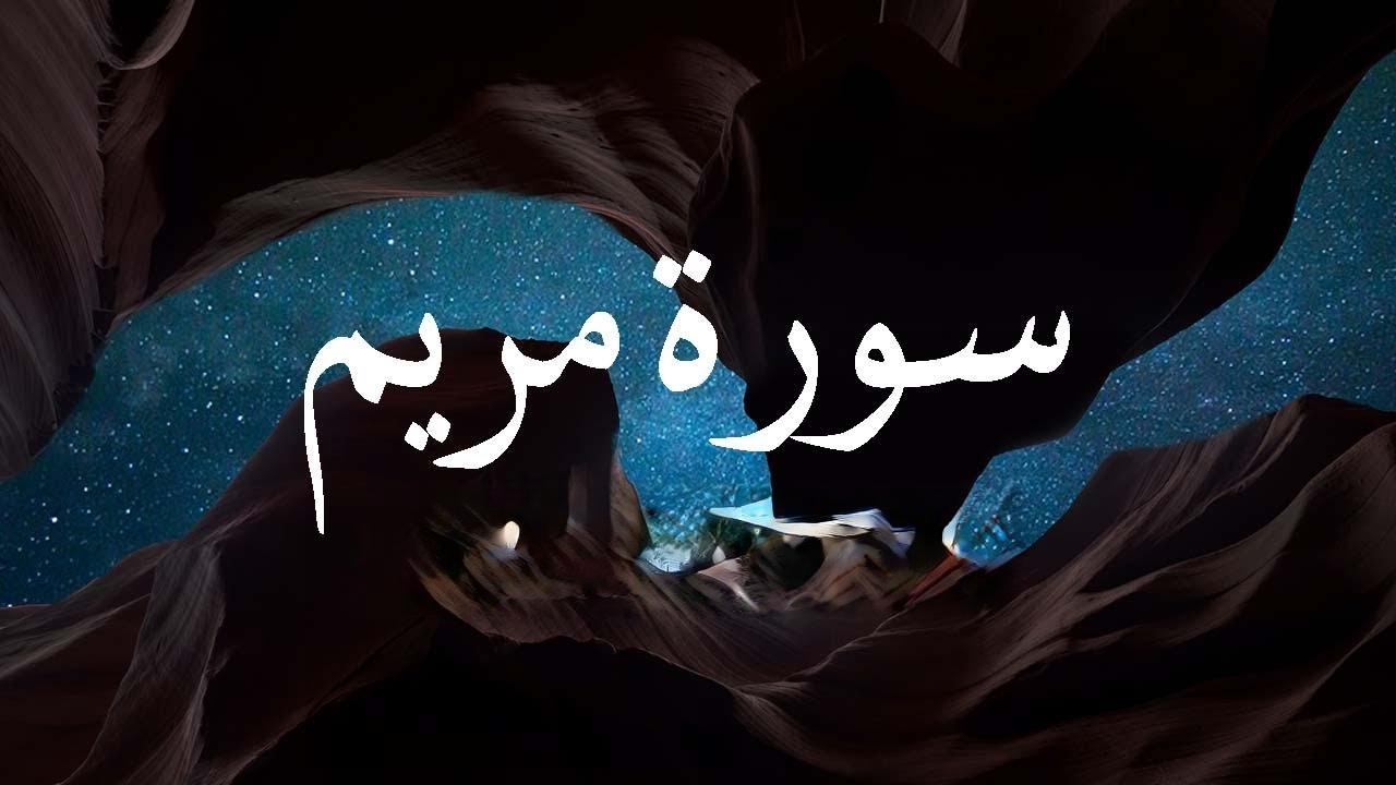 سورة مريم مكية ام مدنية