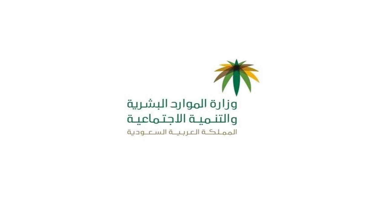 خطوات التسجيل في منصة تبرع وزارة الموارد البشرية