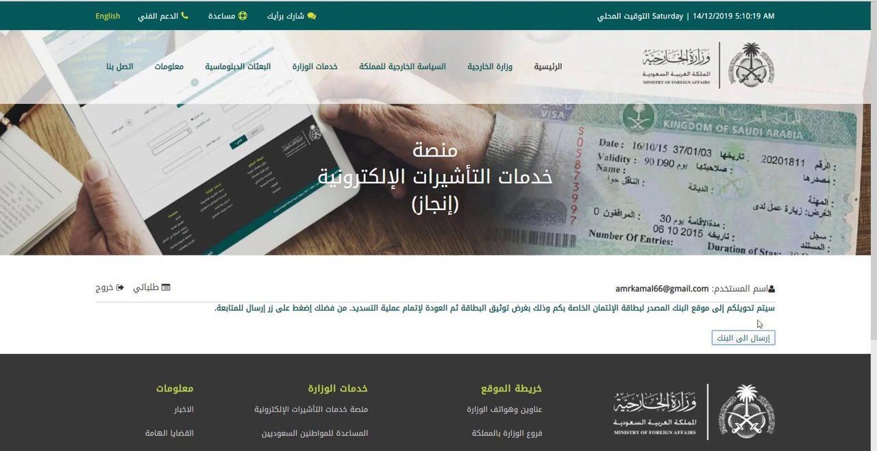منصة خدمة التاشيرات الالكترونية انجاز