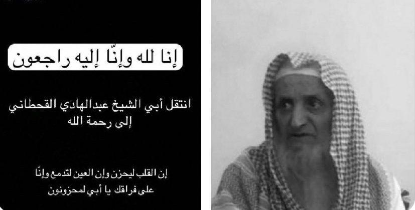 من هو الشيخ عبدالهادي البسامي القحطاني