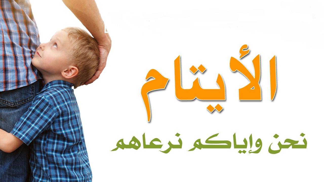من هو اليتيم في الاسلام