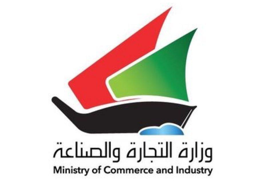 رابط نظام حجز مواعيد التسوق الغذائي الكويت Moci shop