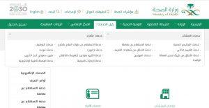 إلغاء المواعيد الطبية وزارة الصحة