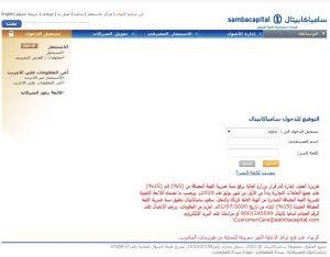 خدمة تداول الجوال سامبا تسجيل دخول