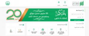 وزارة الداخلية الاستعلام عن مخالفات ساهر