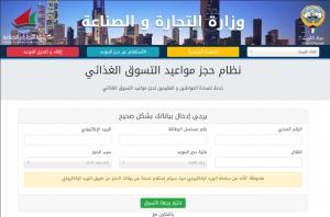 طريقة حجز موعد للتسوق الغذائي الكويت