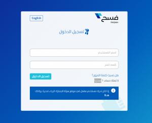 منصة فسح الجمارك السعودية تسجيل دخول