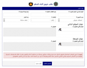 طريقة الحصول على تصريح خروج من الحجر المنزلي في الكويت