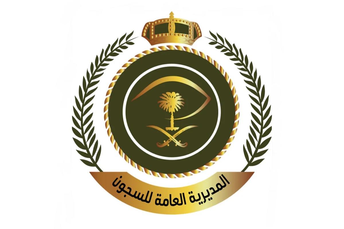 استعلام عن معاملة في المديرية العامة للسجون بالسعودية 1442 – 2021