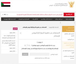السفارة السودانية بالرياض الاستعلام عن الجواز