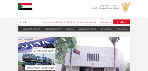 السفارة السودانية بالرياض إنشاء حساب