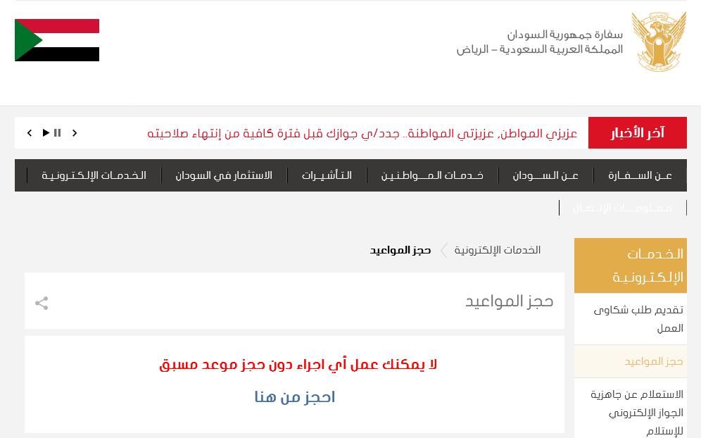 رابط حجز موعد في السفارة السودانية بالرياض 2021