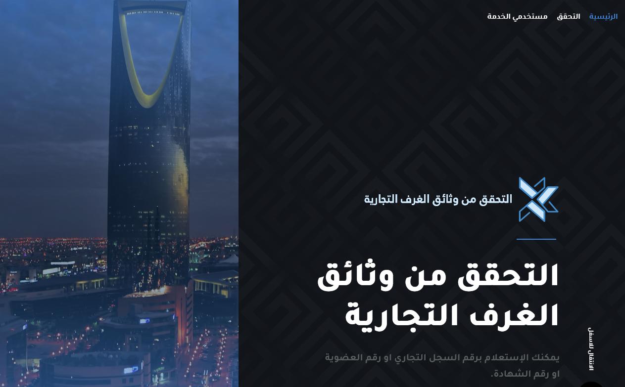 خطوات طباعة شهادة انتساب الغرفة التجارية السعودية 1442