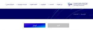 متابعة بلاغ هيئة الاتصالات وتقنية المعلومات