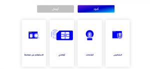 تقديم بلاغ هيئة الاتصالات وتقنية المعلومات