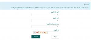 منصة خدمة التأشيرات الإلكترونية تسجيل جديد