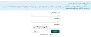 منصة إنجاز تسجيل الدخول