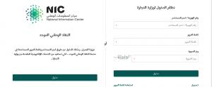 استعلام عن سجل تجاري برقم السجل المدني