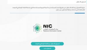 التسجيل في وظائف جدارة وزارة الخدمة المدنية