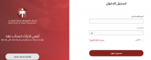 المركز السعودي لزراعة الأعضاء تسجيل الدخول