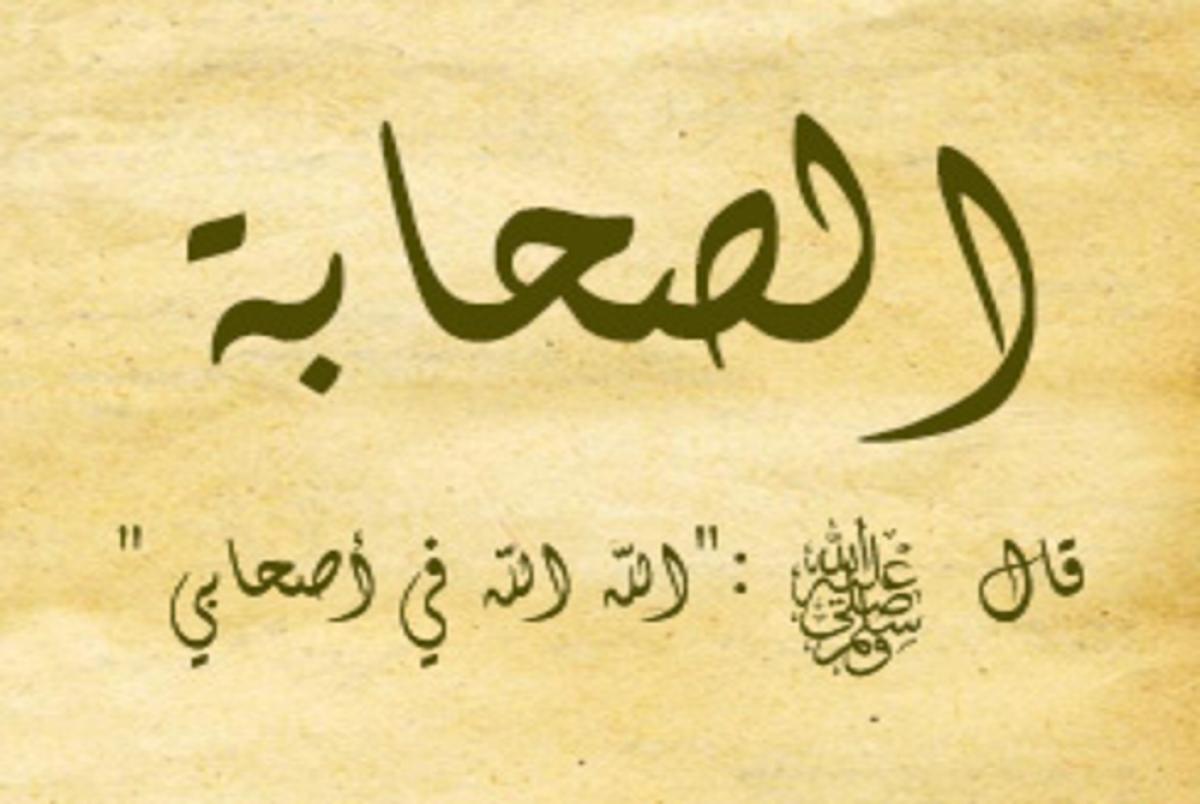 الواجب على المسلم نحو الصحابه رضي الله عنهم