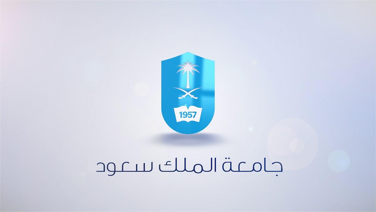 تخصصات المسار العلمي بجامعة الملك سعود 1443
