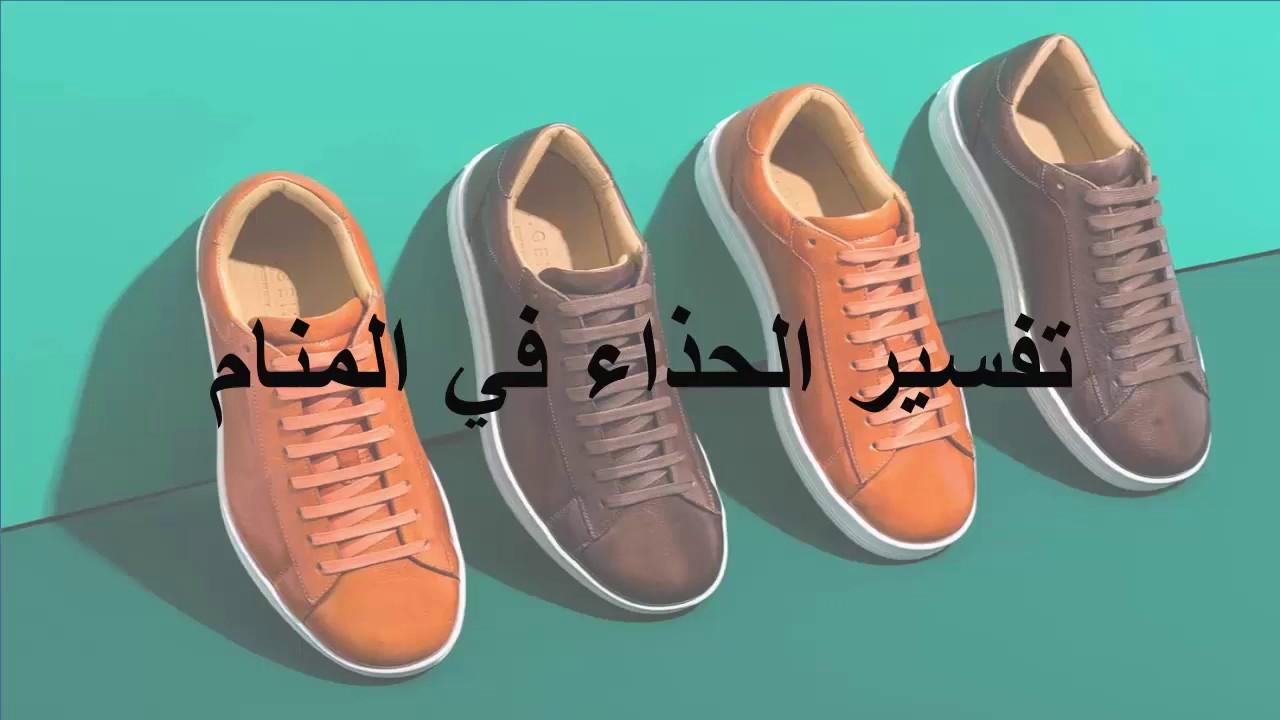 تفسير الحذاء في المنام لابن سيرين بشارة خير أو شر ؟